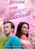 Весной расцветает любовь (сериал)