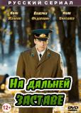 На дальней заставе (сериал)