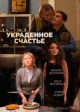 Украденное счастье (сериал)
