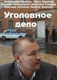 Уголовное дело (сериал)