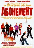 Абонемент