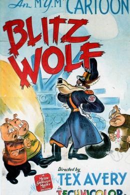 Три поросенка и волк Адольф