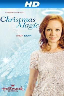 Рождественское волшебство