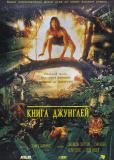 Книга джунглей