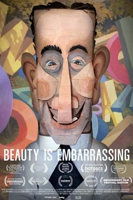 Красота — это немного стыдно