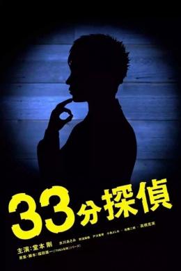 33-минутный детектив (сериал)