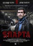 Sпарта (сериал)