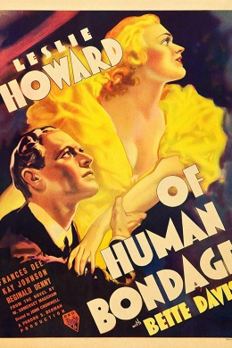 Бремя страстей человеческих