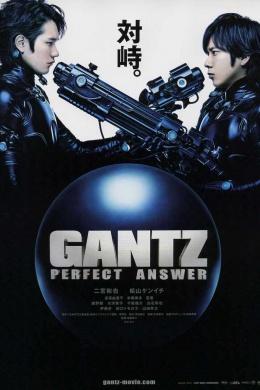 Ганц 2: Идеальный ответ