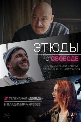 Этюды о свободе (сериал)