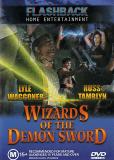 Волшебник меча демона