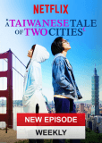 A Taiwanese Tale of Two Cities (сериал)