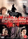 BBC: Древний Рим. Расцвет и падение империи (сериал)