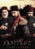 Права на престол Абдулхамид (сериал)