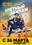 Улётный экипаж (сериал)