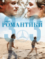 Романтики «303»