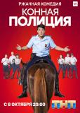 Конная полиция (сериал)