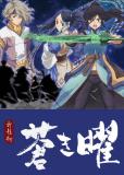 Меч Жёлтого императора. Бледное сияние (сериал)