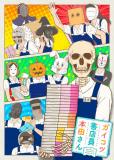 Книжник-скелет Хонда (сериал)