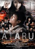 Атару: Первая любовь и последнее убийство