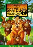 Братец медвежонок 2: Лоси в бегах