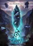 Сила девяти богов
