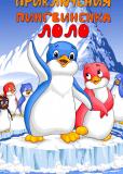 Приключения пингвиненка Лоло (многосерийный)