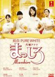 Masshiro (сериал)