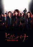 Хиганбана ~ Седьмой отдел полиции Токио (сериал)