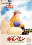 Рыжеволосая Энн: Дорога в зелёные мезонины