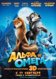 Альфа и Омега: Клыкастая братва