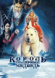 Король – полярный медведь
