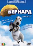 Бернард (сериал)