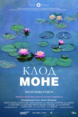 Клод Моне: Магия воды и света