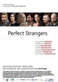 Идеальные незнакомцы