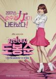 Сильная женщина До Бон Сун (сериал)