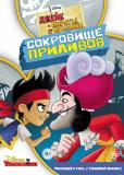 Джейк и пираты Нетландии (сериал)