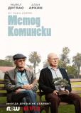 Метод Комински (сериал)