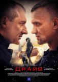 Драйв (сериал)
