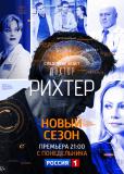 Доктор Рихтер (сериал)
