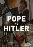 Папа против Гитлера
