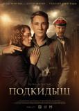 Подкидыш (сериал)