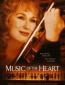 Музыка сердца