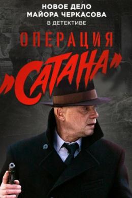 Операция «Сатана» (сериал)