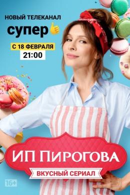 ИП Пирогова (сериал)