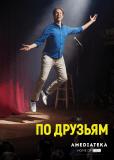 По друзьям (сериал)