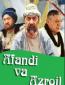 Ходжа Насреддин и Азраил