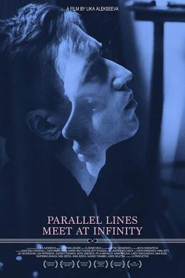 Параллельные прямые пересекаются в бесконечности
