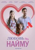 Любовь по найму (сериал)