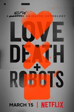 Любовь, смерть и роботы (сериал)